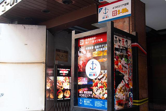 北海道海鮮・離れ情緒~ 西5東3~