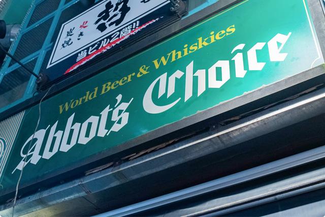 アボットチョイス 渋谷店 Abbot's Choice