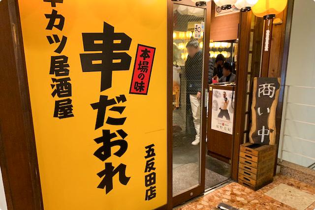 串だおれ 五反田西口店