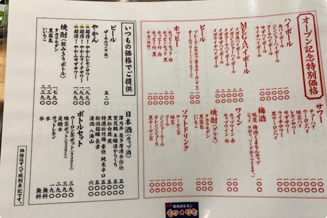 大衆焼肉ホルモン もつりき 御茶ノ水駅前店