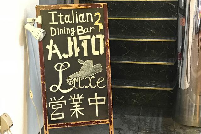 個室イタリアンダイニング アジトリュクス ajito luxe
