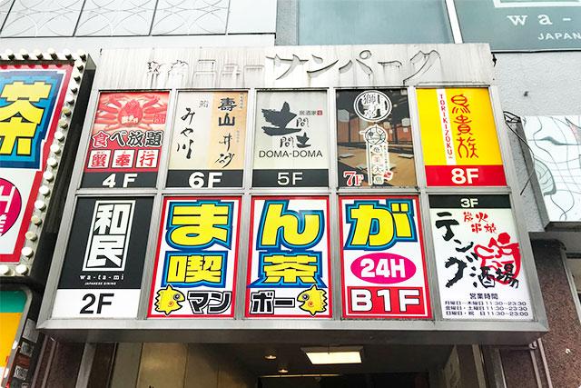 蟹奉行 新宿東口店