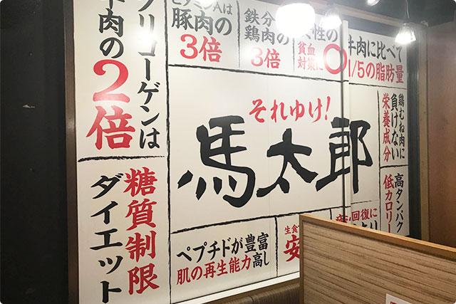 馬焼肉酒場 馬太郎 西新宿7丁目店