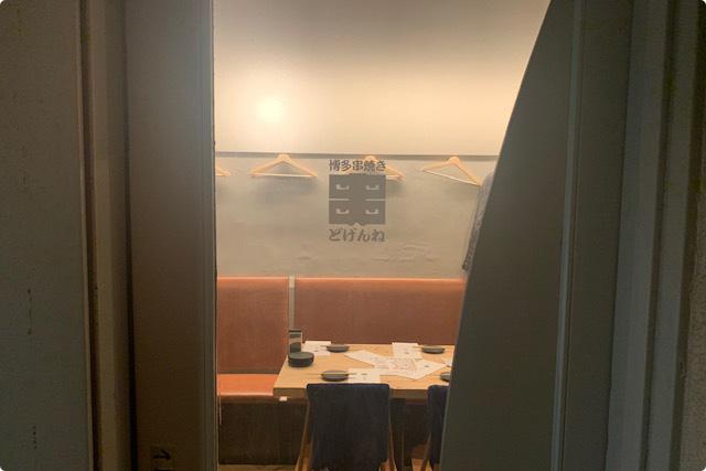 博多串焼き どげんね 渋谷店
