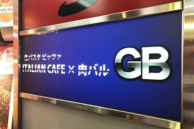 イタリアン×肉バル GB 八王子店